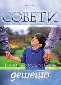 Совети за правилно воспитување на детето