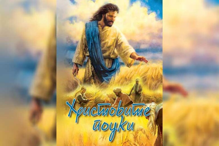 ХРИСТОВИТЕ ПОУКИ