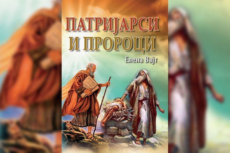 ПАТРИЈАРСИ И ПРОРОЦИ