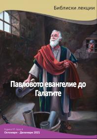 Lekcija 4 (2021)