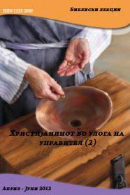 hristijaninot vo uloga na upravitel 2