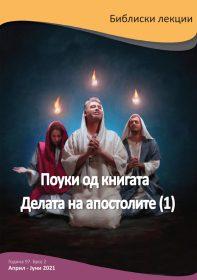 pouki od knigata delata na apostolite (1)