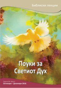 pouki od svetiot duh