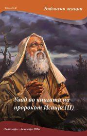 uvid vo knigata na prorokot isaija 2
