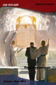 vechno evangelie