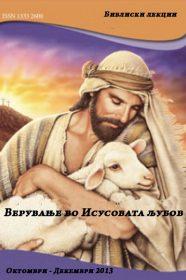 veruvanje vo isusovata ljubov