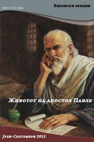 zhivotot na apostol pavle